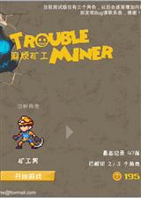 麻烦矿工 简体中文免安装版