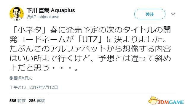 Aquaplus新作品代号UTZ  被猜测是《传颂之物0》