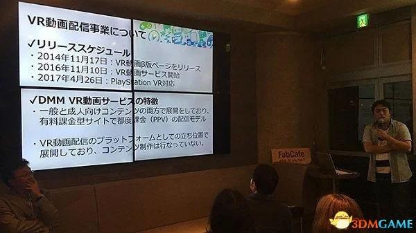 <b>PSVR贡献大:日本DMM VR成人电影半年销量增4倍</b>