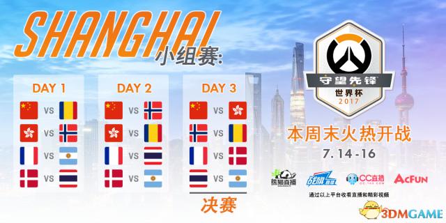 《守望先锋》世界杯小组赛上海站前瞻 2个出线额