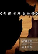 奇谭书店员物语 简体中文免安装版