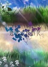 远去之日的花 简体中文免安装版