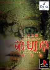 弟切草:苏生篇 繁体中文免安装版