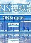 ONS模拟器MAC系统版