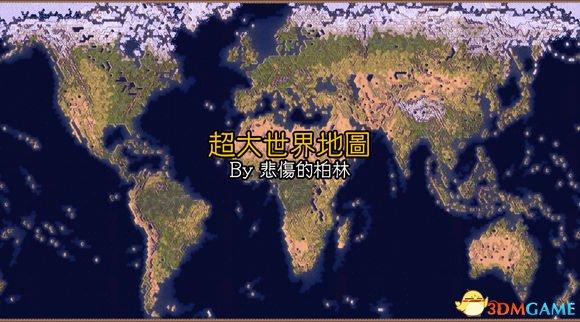 文明6 超大世界地图MOD超大地图