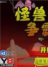 怪兽争霸2 简体中文Flash汉化版