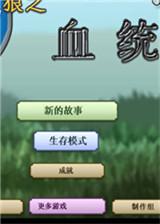 狼之血统 简体中文Flash汉化版