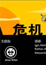 石油危机 简体中文Flash汉化版