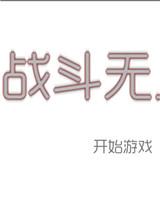 战斗无止境 简体中文Flash汉化版