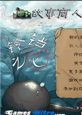 故事商人:铃铛之心 简体中文FLash版