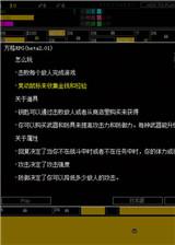 方格RPG 简体中文Flash汉化版