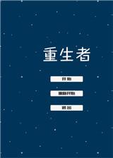 重生者 简体中文免安装版
