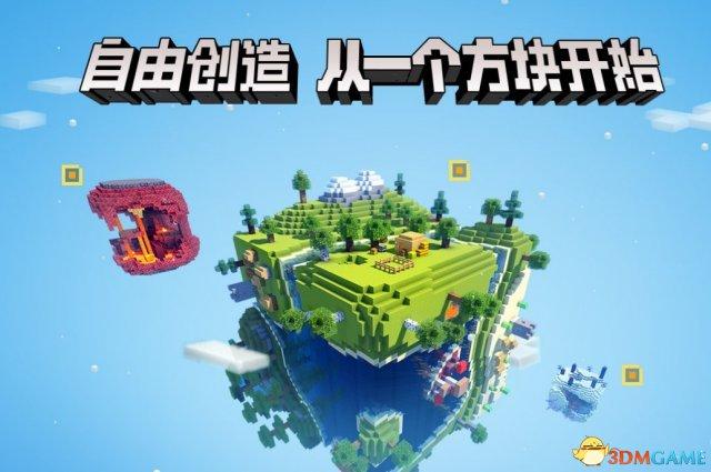 <b>《我的世界》中国版回归玩家可领取正版回归奖励</b>