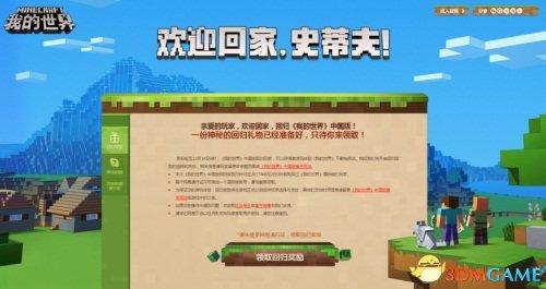 欢迎回家! 《我的世界》 中国版为国际正版玩家发放专属回归奖励