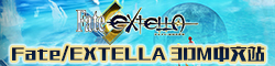 Fate/EXTELLA专题