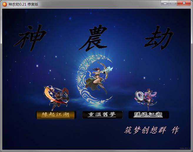 神农劫 中文截图