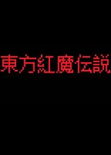 东方红魔传说