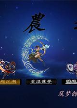神农劫 繁体中文免安装版