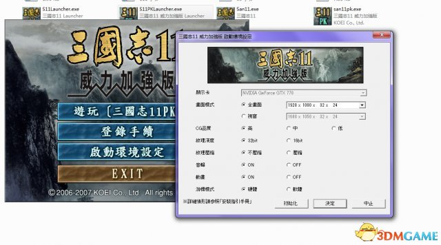 三国志11:威力加强版 窗口化工具中文版[win7/win10]