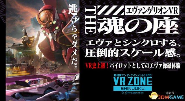 """日本""""VR ZONE""""主题乐园 《EVA》项目中对抗使徒"""
