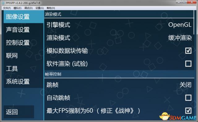 【游戏工具】PSP模拟器 PPSSPP v1.4.2 - 第2张  | 飞翔的厨子