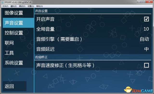 【游戏工具】PSP模拟器 PPSSPP v1.4.2 - 第3张  | 飞翔的厨子