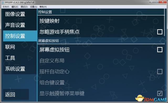 【游戏工具】PSP模拟器 PPSSPP v1.4.2 - 第4张  | 飞翔的厨子
