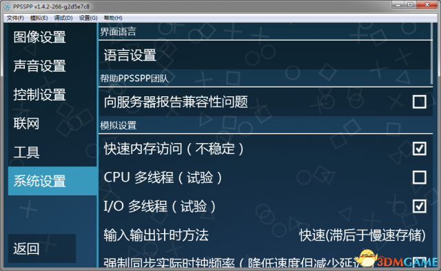【游戏工具】PSP模拟器 PPSSPP v1.4.2 - 第5张  | 飞翔的厨子