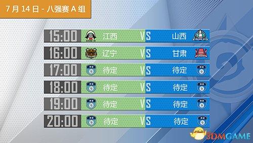 2019炉石传说精英实力赛总决赛7.14开赛为家乡加油!