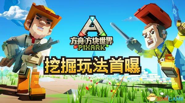 沙盒生存游戏《方舟:方块世界》挖掘玩法首曝