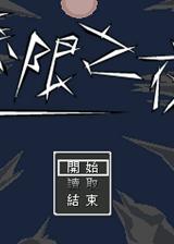 无限之夜1 繁体中文免安装版