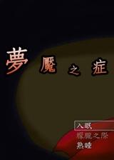 梦魇之症 繁体中文免安装版