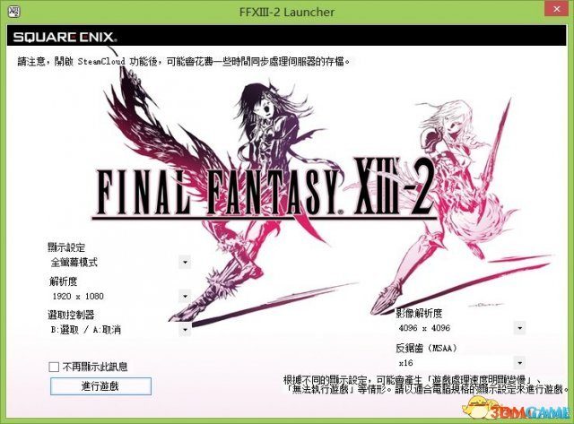 最终幻想13-2 解除帧数限制画质补丁