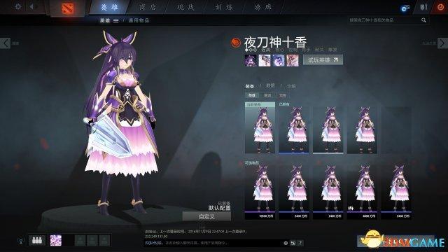 DOTA2 夜刀神十香替换流浪剑客MOD