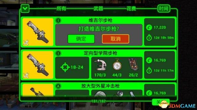 辐射避难所加速装备和武器工坊的生产bug的完善介绍