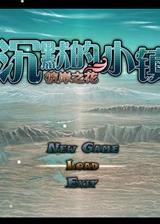 沉默的小镇:友情版 简体中文免安装版