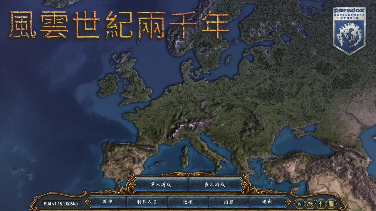 欧陆风云4:风云世纪两千年 中文截图