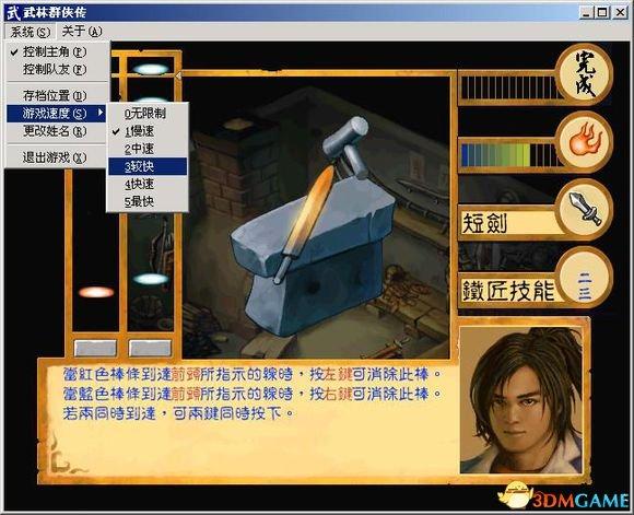 武林群侠传 v2.0-3.0窗口化自动战斗存档管理万能补丁