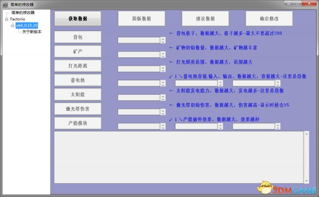 异星工厂 v1.1全功能修改器