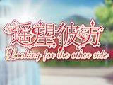 遥望彼方 简体中文免安装版