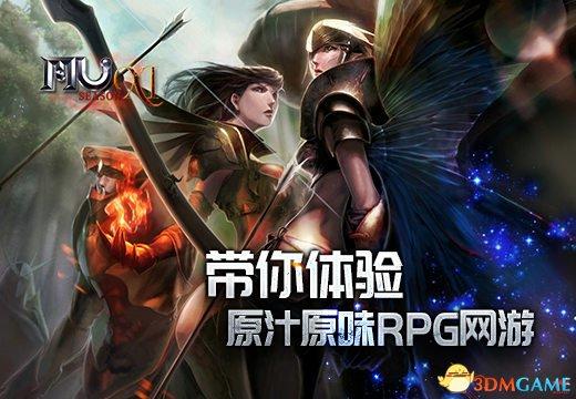 《奇迹MU》带你体验原汁原味RPG网游
