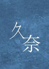 久奈 简体中文免安装版