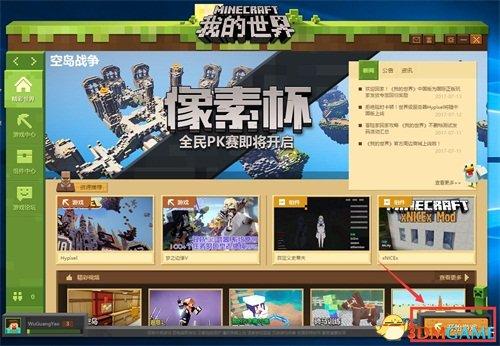 我的世界中国版开辟搬家通道 轻松导入游戏地图