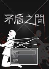 矛盾之间 繁体中文免安装版