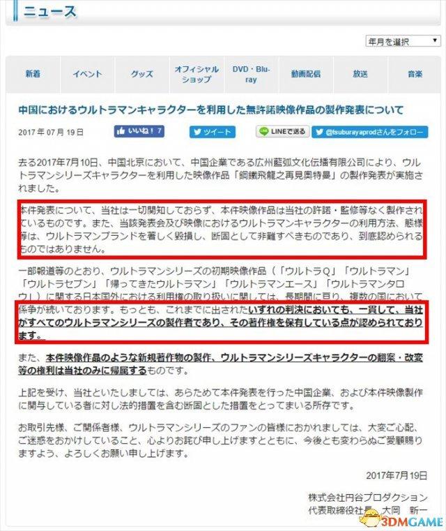 外媒看中国!圆谷制作强烈谴责某国产奥特曼侵权行为