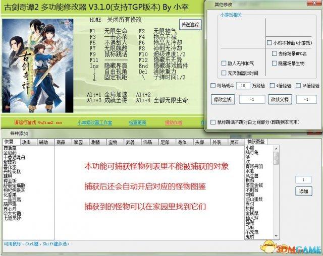 古剑奇谭2 v3.1.0 TGP版多功能修改器[3DM]