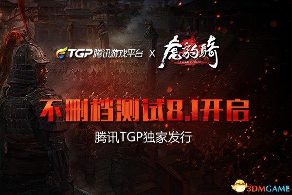 腾讯TGP独家发行《虎豹骑》不删档测试8.1开启