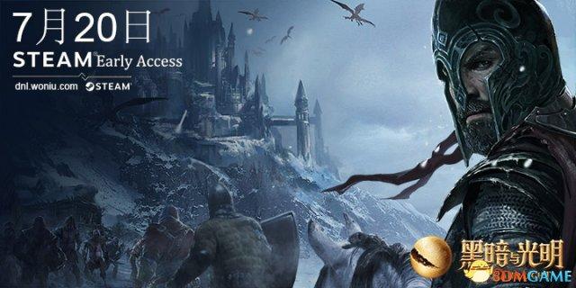 《黑暗与光明》抢先体验版7月20日正式上线Steam
