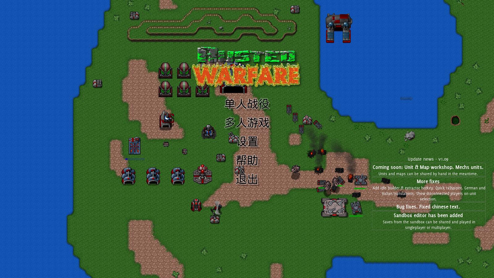铁锈战争RTS 中文截图