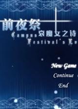 前夜祭:哀魔女之诗 简体中文免安装版